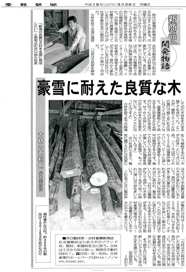 産経新聞古材