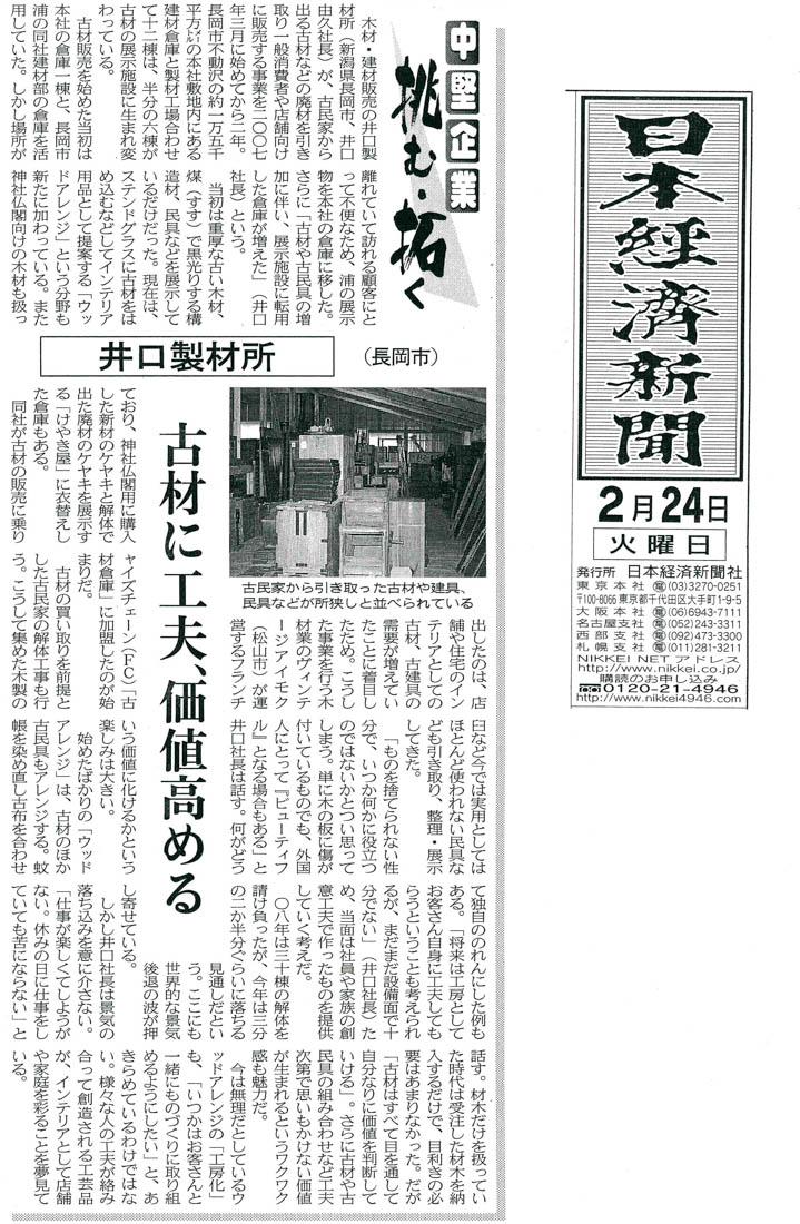 古材日経新聞