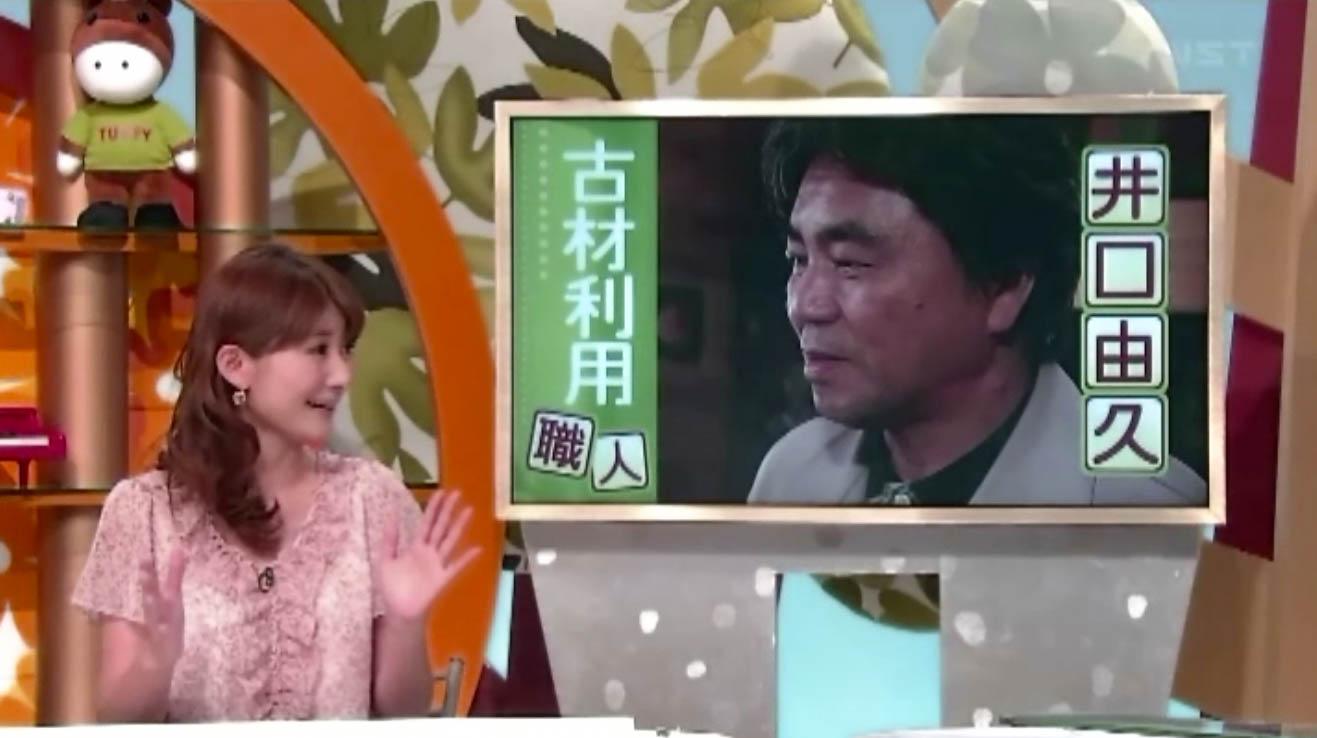 古民家テレビ放送