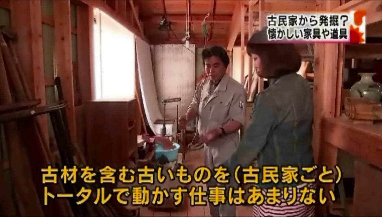 古物 テレビ放送