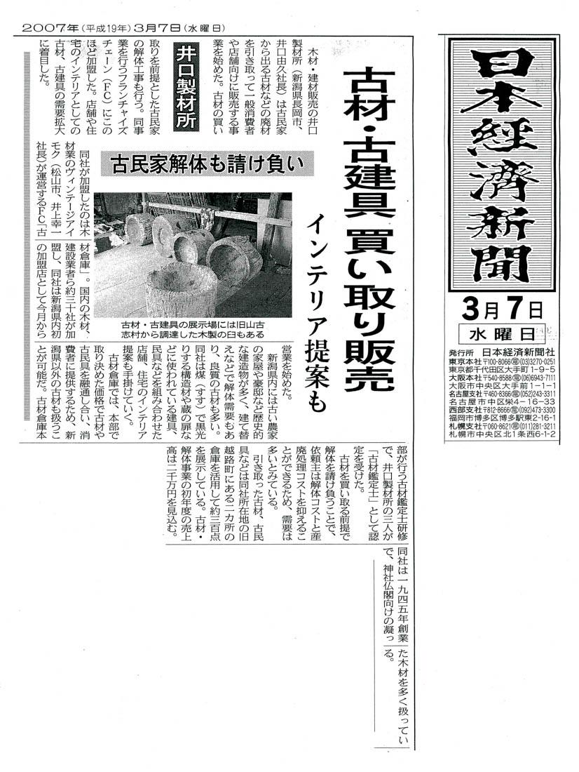 日本経済新聞 古材