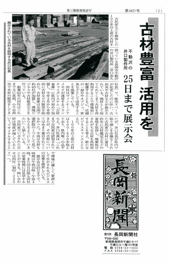 古材 新聞掲載