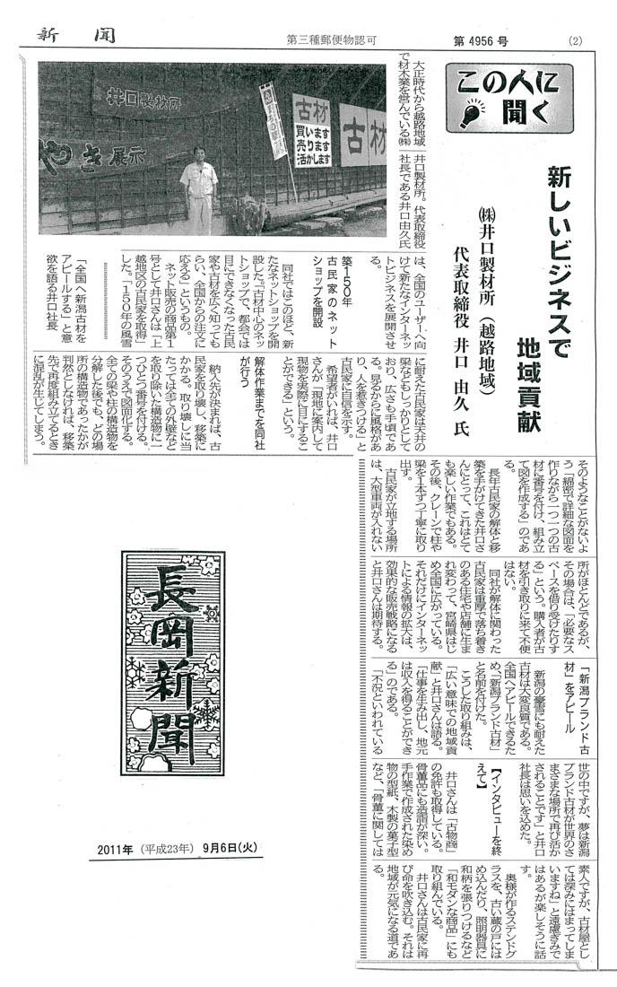 古材新聞掲載