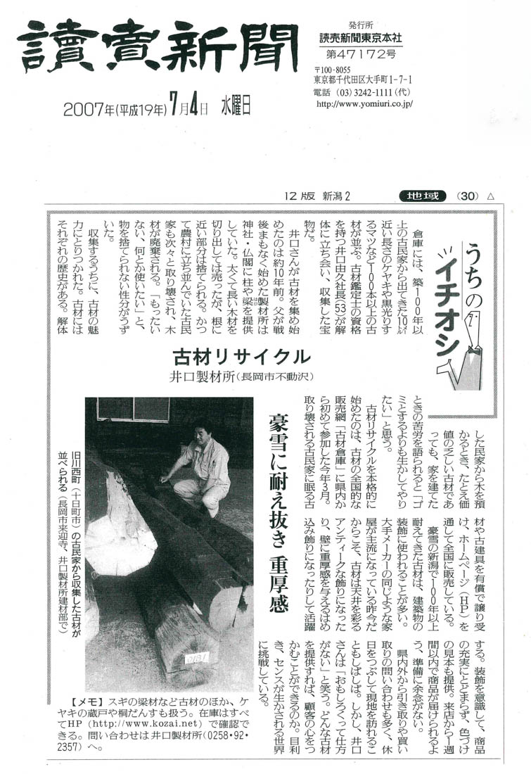 古材 読売新聞