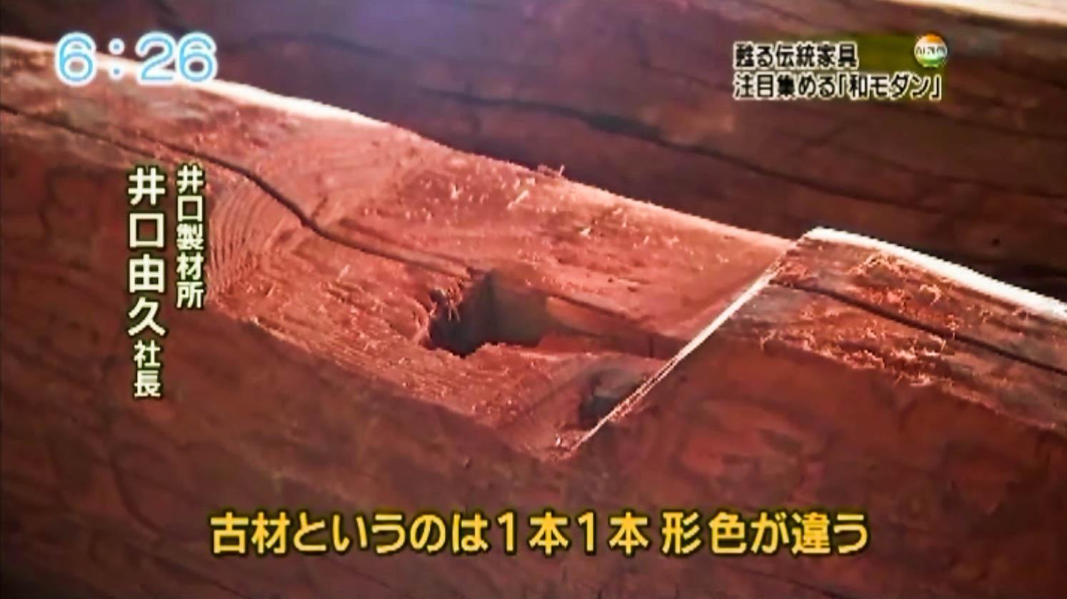 古民家 テレビ放送