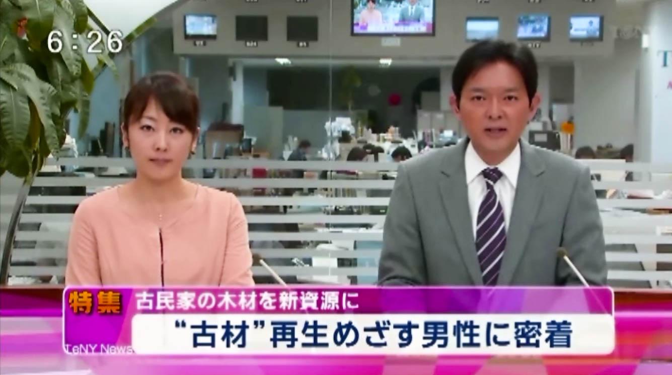 古材テレビ放送